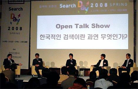 서치데이 2008 - 검색엔진마스터 전병국